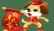 2018狗年宝宝乳名大全两个字